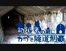 【東北姉妹車載】初心者の癖にカブで隧道制覇 17本目