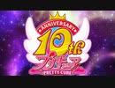 プリキュア10周年記念おめでとうメッセージまとめ [1080p]