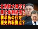 北朝鮮にコロナショック!北朝鮮・韓国経済危機で共倒れ!?文大統領弾劾へ!?
