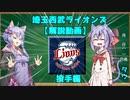 【解説動画】ゆかりさんとミコトが西武ライオンズについて語るようです(投手編)