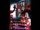 怪奇蒐集者 吉田悠軌2