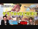 【第105回】ミンゴスと白石稔さんが『グランブルーファンタジー ヴァーサス』で対決!