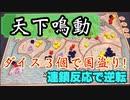 フクハナのボードゲーム紹介 No.431『天下鳴動』