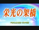 栄光の架橋 / ゆず [VOCALOID COVER]