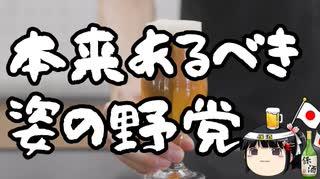 菅直人「安倍総理はリーダーとして最悪!」