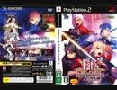 [実況]「フェイト・アンリミテッドコード(PS2)」自己満足初見プレイ!