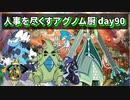 【ポケモンUSUM】人事を尽くすアグノム厨-day90-【第4回SIN人事アグノム報告会】