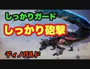 【MHWI】ディノバルド ストーリー攻略 硬い肉質はガンスの砲撃でダメージを稼ごう! 【ゆっくり実況】 #8