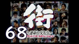 【実況】「街~運命の交差点~」をゆるやかに実況 68