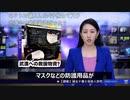 【武漢肺炎】全世界からの支援物資はどうやら◯◯されてる模様