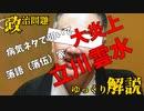 【ゆっくり解説】立川雲水さんや、あんたちとやりすぎだぞ【炎上案件】