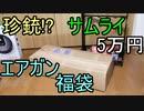珍銃!?  サムライ5万円エアガン福袋 2020年