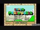 【新世界記録】スーパーマリオワールドスターロード禁止RTA 32分46秒96【録画版】