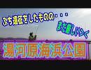 釣り動画ロマンを求めて 328釣目(湯河原海浜公園)
