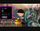 【Apex Legends】あと20ダメージでハンマーだったから発狂した試合【エーペックスレジェンズ/APEX】