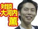 小飼弾の論弾2/18「対談:税理士YouTuber大河内薫さん、学校では教えてくれないお金の話!」