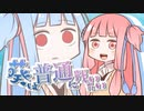 【VOICEROID実況プレイ】葵は普通に戦いたい その1【ポケモン剣盾】