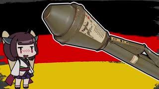 VOICEROID解説 対戦車兵器#1