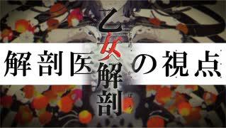 【替え歌】 乙女解剖 / 解剖医の視点で歌ってみた by FEVER(ふぃば)