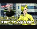 【ワンパンマン】誘拐されたおじいちゃんを救い出せ!?趣味でヒーロー始めました!!【Part3】