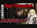 【DARK_DECEPTION】マキさんがクリスタルを求めてホテルを探索!(攻略編)【ボイスロイド実況】2
