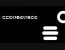 ここにいるということ(feat.初音ミク)