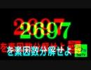 【ゆっくり解説】久留米大学附設高校・数学[素因数分解]【白亜紀先生】