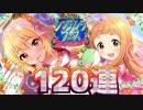 【デレステ】桃華&仁奈!シンデレラフェス120連