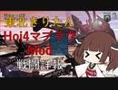 【HoI4】東北きりたんのHoi4マブラヴMod戦闘詳報【VOICEROID】