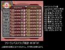 """【カービィのエアライド】フリーラン自己ベストまとめ 総計05'39""""87"""