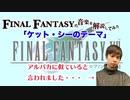 【FF7】JAZZっぽいやつ入門【ケット・シーのテーマ】