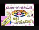 【実況】2人のカービィ好きによる 対決!カービィボウル!part5前編