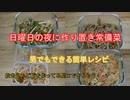 【節約】男でも1時間以内に作れる常備菜(作り置き)の作り方