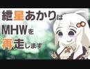 【MHW】紲星あかりの狩り暮らし【VOICEROID実況】