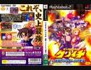 [実況]「史上最強の弟子ケンイチ(PS2)」自己満足初見プレイ!