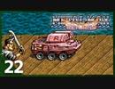 【実況】 戦車でGOGO!!【メタルマックスリターンズ】 その22