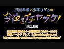 河瀬茉希と赤尾ひかるの今夜もイチヤヅケ! 第23回放送(2020.03.02)