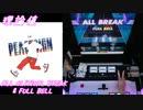 【手元動画】ピースサイン (MASTER) 理論値 ALL CRITICAL BREAK & FULL BELL【#オンゲキ】