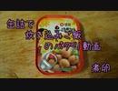 缶詰で炊き込みご飯のパクリ動画【煮卵】