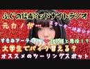 【第三回】ふぐの猛毒ミッドナイトラジオ【滑舌が悪くてもラジオがしたい!】