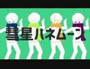 【高校生4体】お友達と「彗星ハネムーン」歌ってみた【看板ロデオ】