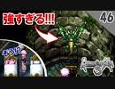 【ロマサガ3 実況】一瞬で全滅!?ドラゴンルーラー(緑)戦【リマスター版 1周目】Part46