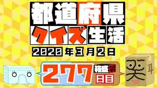 【箱盛】都道府県クイズ生活(277日目)2020年3月2日