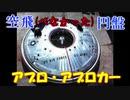 【珍兵器に乗ろう航空編】#4 空飛(べなかった)円盤【アブロ·アブロカー】