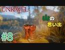 【UNRAVEL】可愛い!面白い!最高の雰囲気ゲーム!毛糸のヤーニーと記憶を紐解く。【#08】