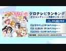 アニソンランキング 2020年2月【ケロテレビランキング】