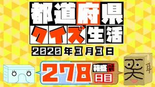 【箱盛】都道府県クイズ生活(278日目)2020年3月3日