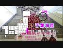 [自転車]千葉海匝