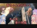 【茜ちゃん釣行記14】冬の魚春の魚編
