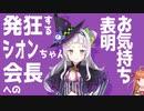 【紫咲シオン】発狂するシオンちゃん、ココ会長へお気持ち表明してしまう【桐生ココ】